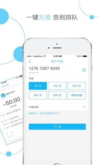 温岭市民卡 V1.5.0 安卓版截图1