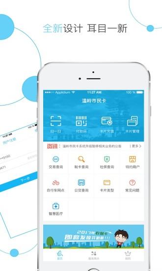 温岭市民卡 V1.5.0 安卓版截图4