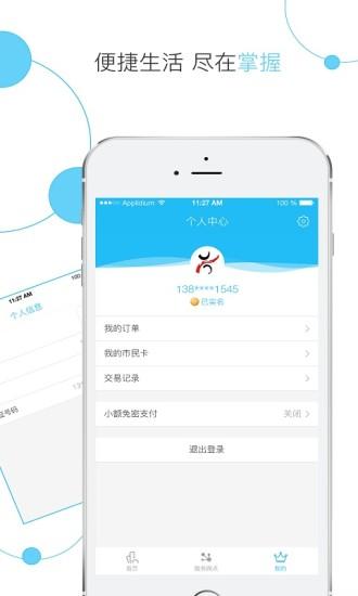 温岭市民卡 V1.5.0 安卓版截图3