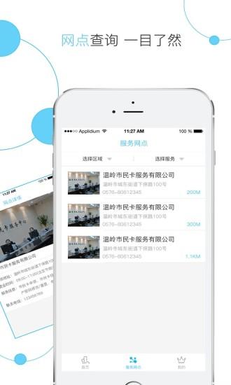 温岭市民卡 V1.5.0 安卓版截图5