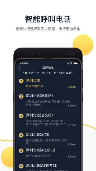 小魔出行 V2.5.3 安卓版截图3