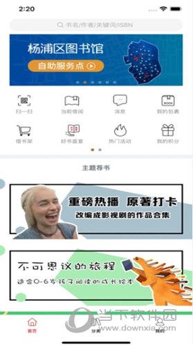 杨浦书界苹果版