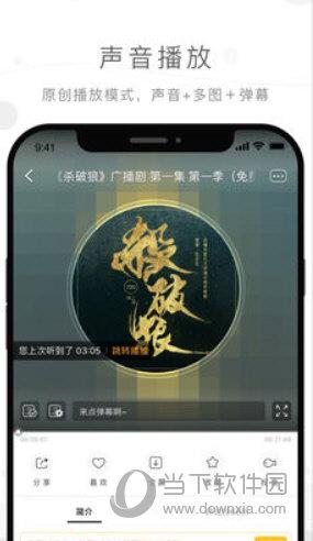 猫耳FM钻石iOS破解版