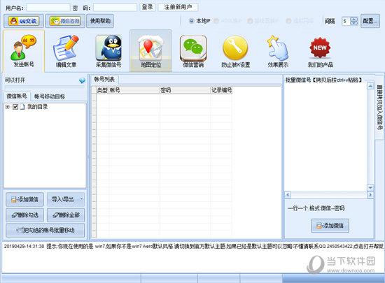 石青微信营销大师