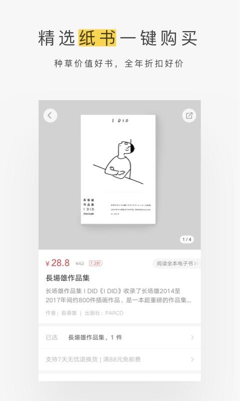 网易蜗牛读书 V1.9.3 安卓最新版截图2
