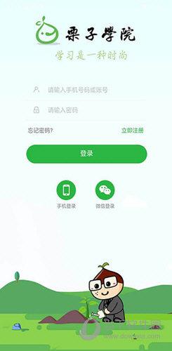 栗子学院 V2.2.3 安卓版截图1