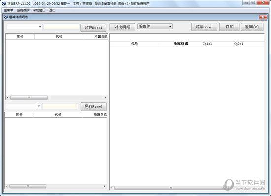 正微ERP企业管理系统