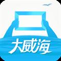 大威海 V5.3.0.7 安卓版