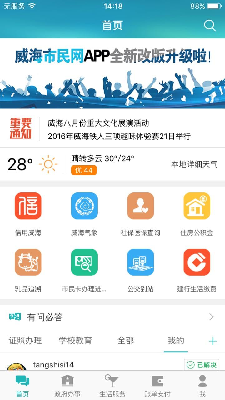 大威海 V5.2.0.1 安卓版截图1