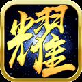 荣耀沙城 V4.4.12 安卓版