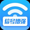 WiFi信号增强器 V1.0.5 安卓版