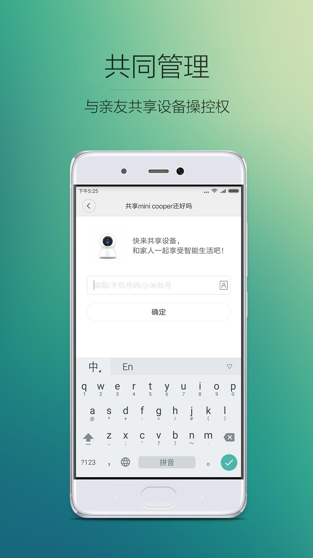 米家 V5.0.15 安卓版截图1