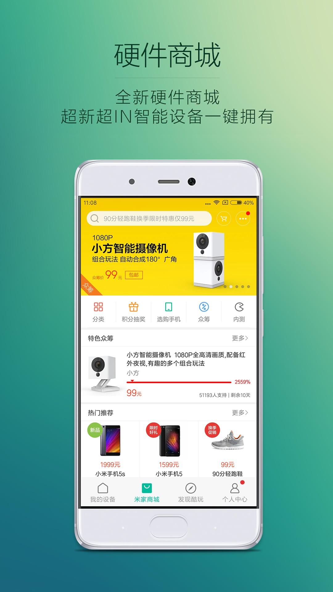 米家 V5.0.15 安卓版截图3