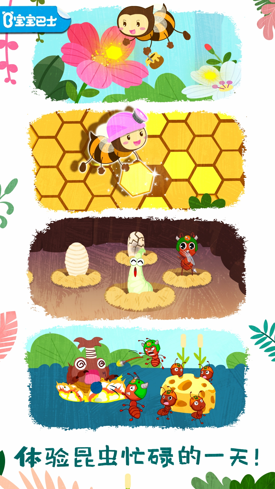 奇妙昆虫世界 V9.41.10.00 安卓版截图3