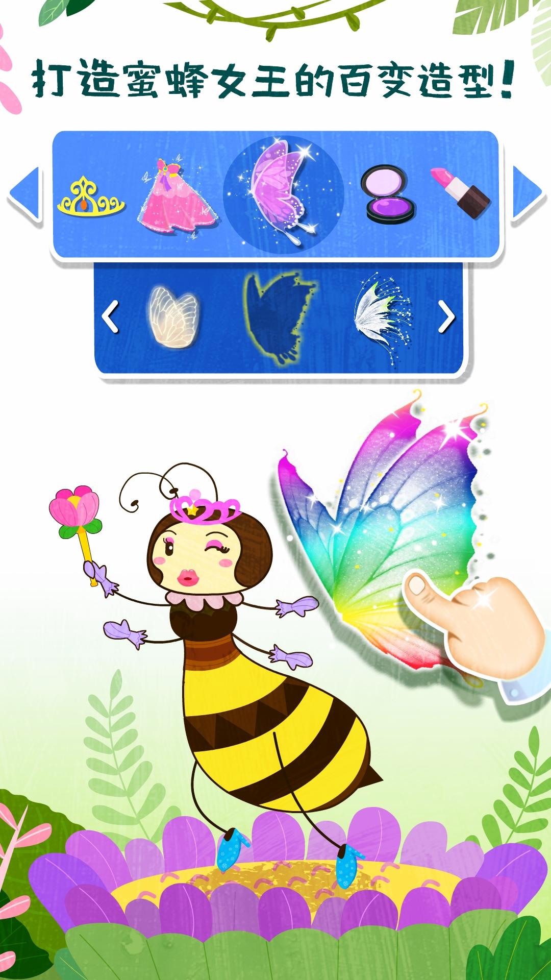 奇妙昆虫世界 V9.41.10.00 安卓版截图4