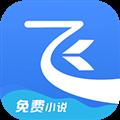 飞读免费小说 V2.0.1.301 安卓版