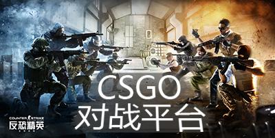 CSGO对战平台