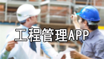 工程管理APP