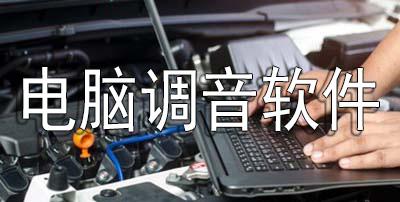 电脑调音软件