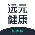 远元健康技师 V1.0.8 安卓版