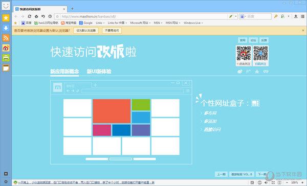 傲游浏览器电脑版下载