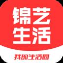锦艺生活 V2.3.0 苹果版