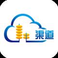云渠道 V4.2.3 安卓版