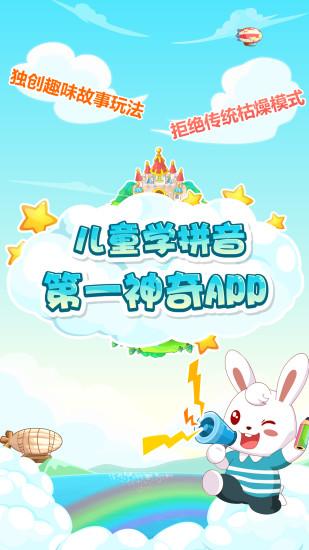 兔小贝拼音 V5.4 安卓版截图1