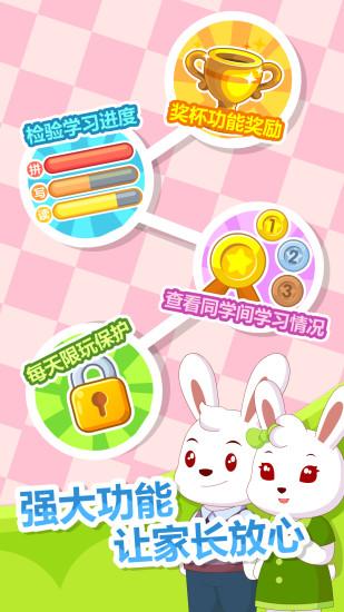 兔小贝拼音 V5.4 安卓版截图4
