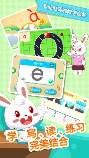 兔小贝拼音 V5.4 安卓版截图3