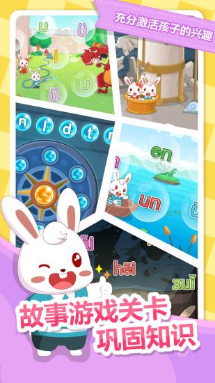 兔小贝拼音 V5.4 安卓版截图5