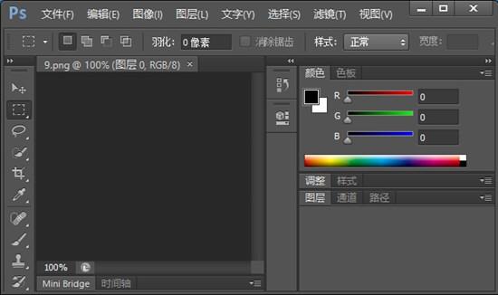 PS CS6中文免费版下载