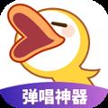 唱鸭 V1.15.1.39 官方安卓版