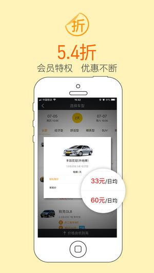瑞卡租车 V3.4.7 安卓最新版截图3