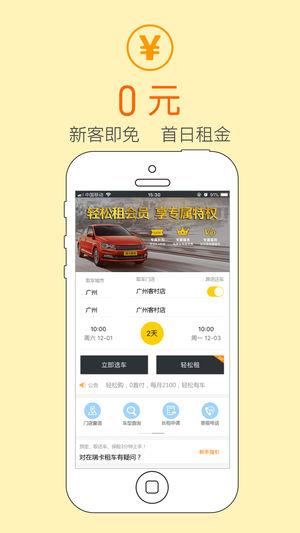 瑞卡租车 V3.4.7 安卓最新版截图5