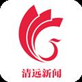 清远新闻 V2.0.7 安卓版