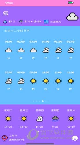 像素天气APP