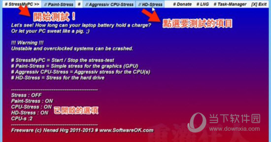 StressMyPC中文版