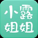 小露姐姐 V2.0.9 安卓版
