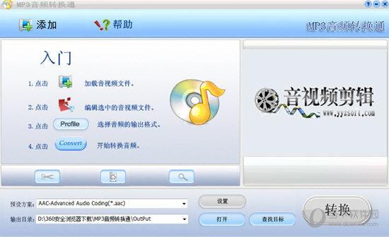 MP3音频转换通