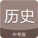 中考历史通 V4.6 安卓版
