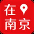 在南京 V6.6.0 安卓版