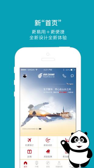 中国国航 V5.18.0 安卓版截图1