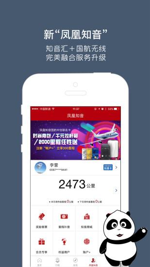 中国国航 V5.18.0 安卓版截图2
