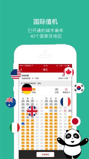 中国国航 V5.18.0 安卓版截图3