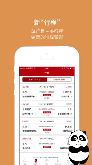 中国国航 V5.18.0 安卓版截图5