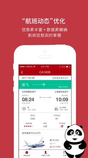 中国国航 V5.18.0 安卓版截图4