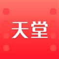 天堂影视 V1.0.10 安卓版