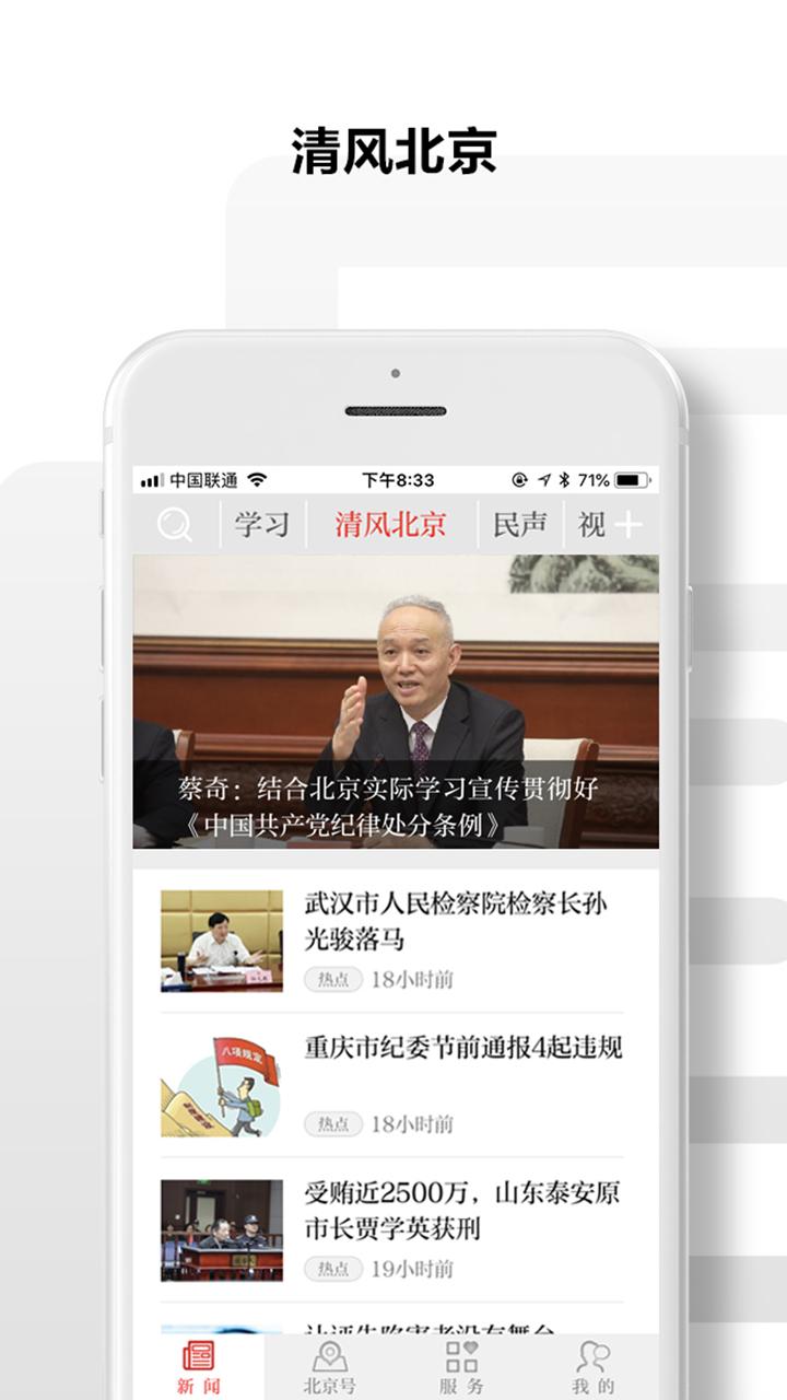 北京朝阳 V2.7.8 安卓版截图4