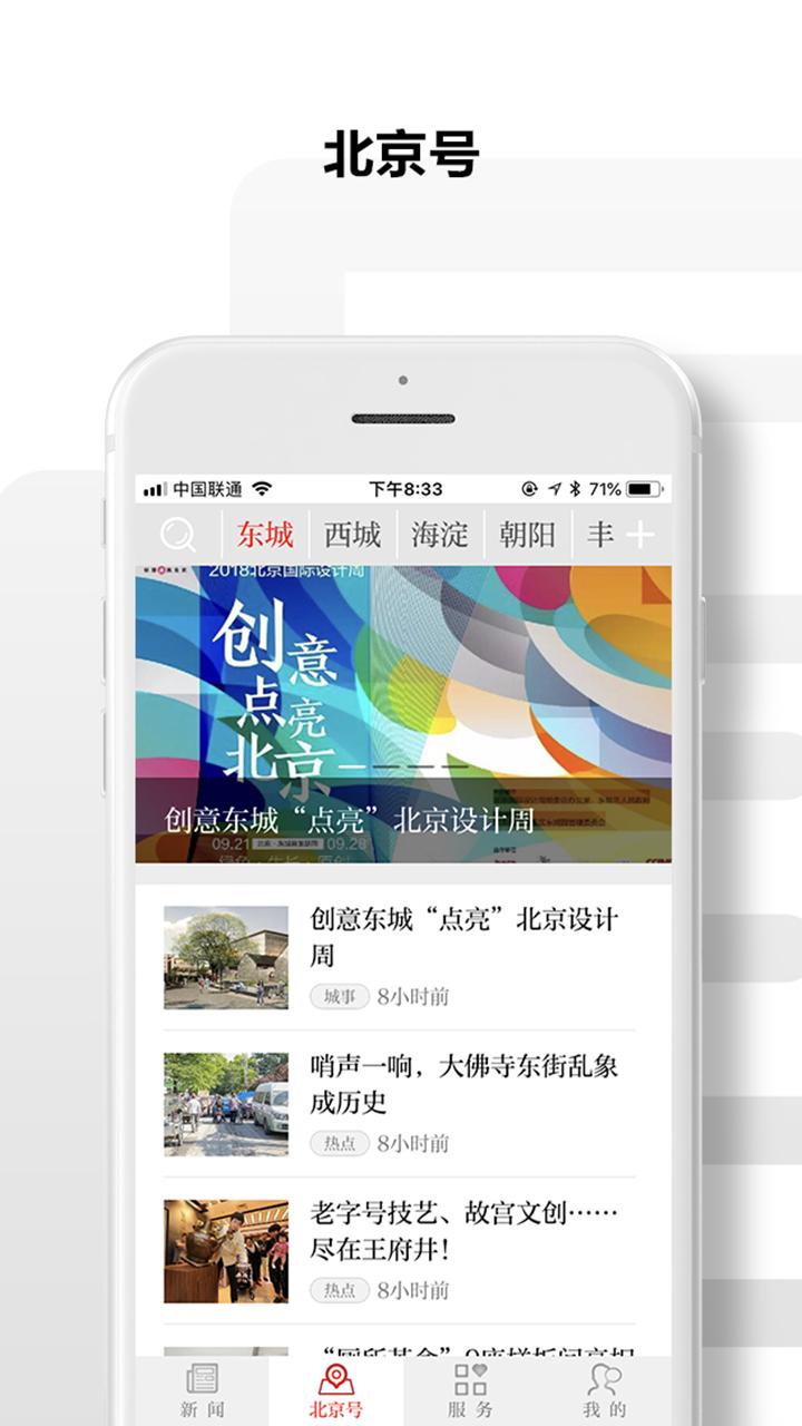 北京朝阳 V2.7.8 安卓版截图3